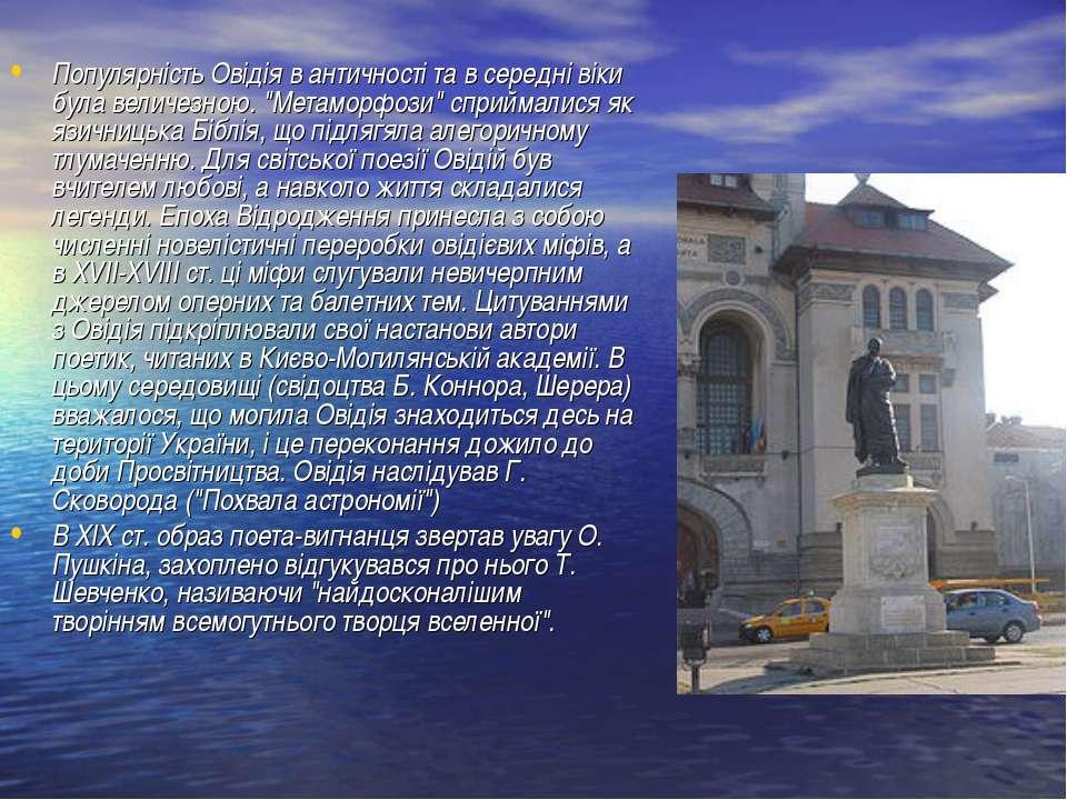 """Популярність Овідія в античності та в середні віки була величезною. """"Метаморф..."""