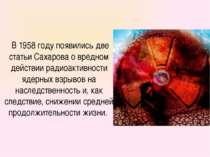 В 1958 году появились две статьи Сахарова о вредном действии радиоактивности ...