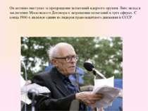 Он активно выступал за прекращение испытаний ядерного оружия. Внёс вклад в за...