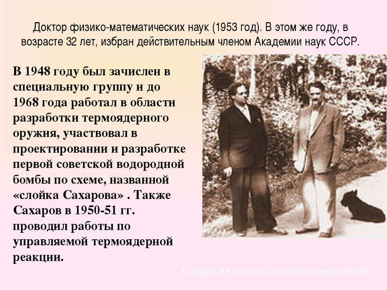 Доктор физико-математических наук (1953 год). В этом же году, в возрасте 32 л...