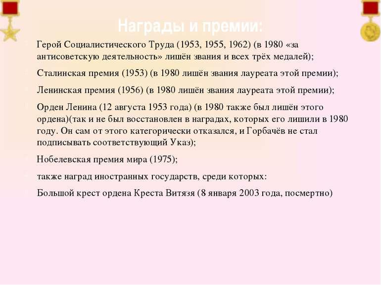 Награды и премии: Герой Социалистического Труда (1953, 1955, 1962) (в 1980 «з...