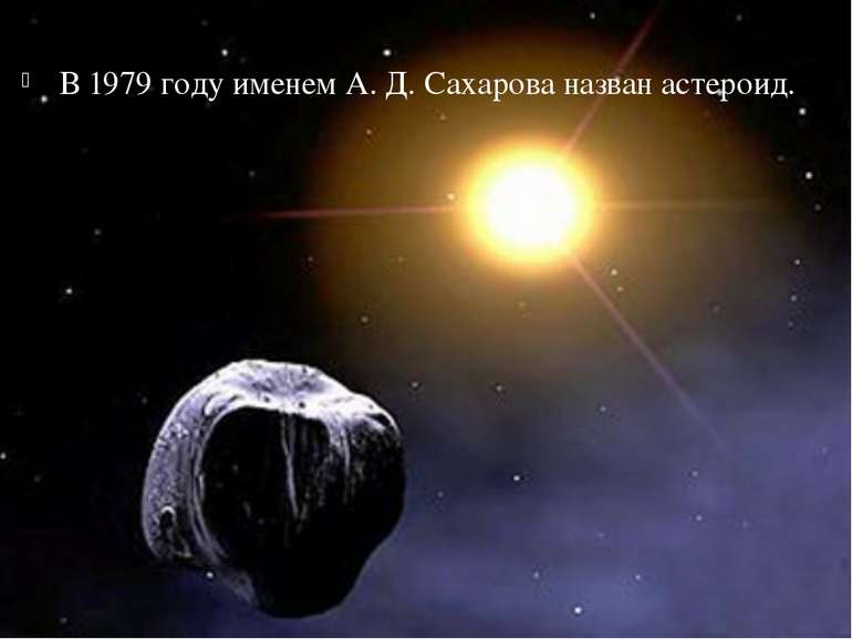 В 1979 году именем А.Д.Сахарова назван астероид.