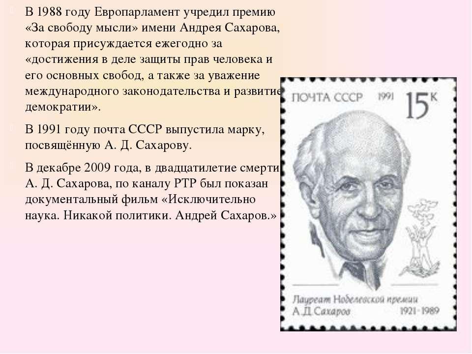 В 1988 году Европарламент учредил премию «За свободу мысли» имени Андрея Саха...