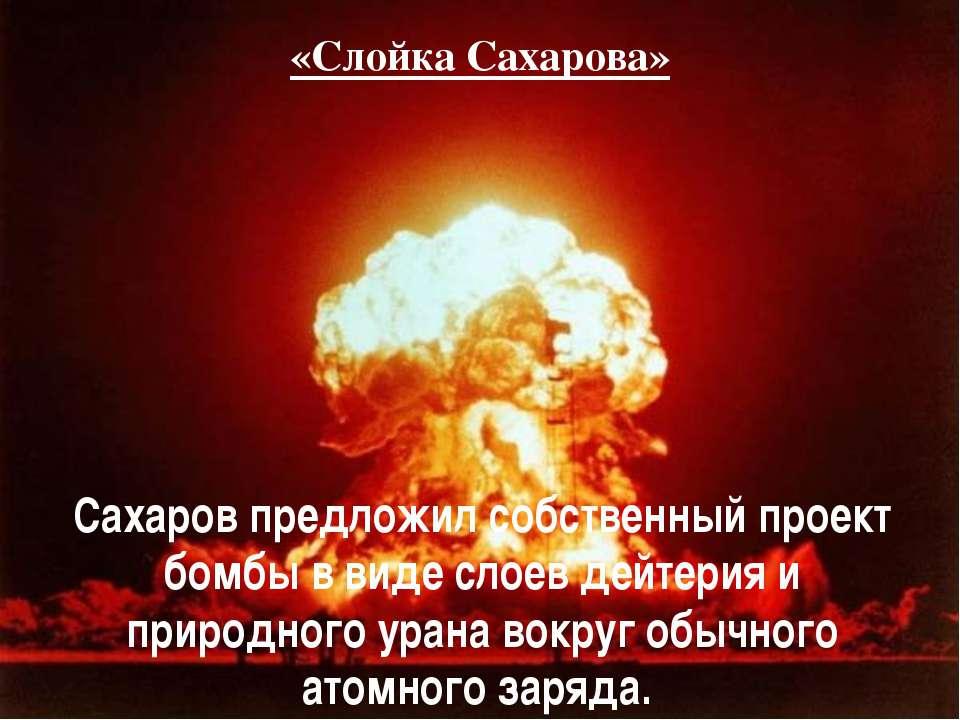 Сахаров предложил собственный проект бомбы в виде слоев дейтерия и природного...