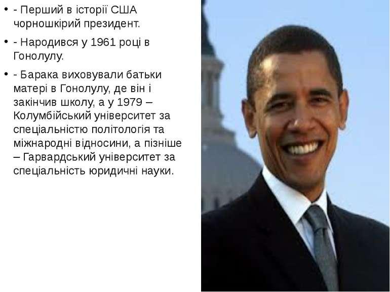- Перший в історії США чорношкірий президент. - Народився у 1961 році в Гонол...