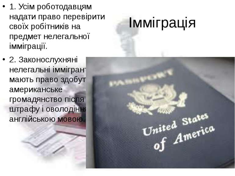 Імміграція 1. Усім роботодавцям надати право перевірити своїх робітників на п...