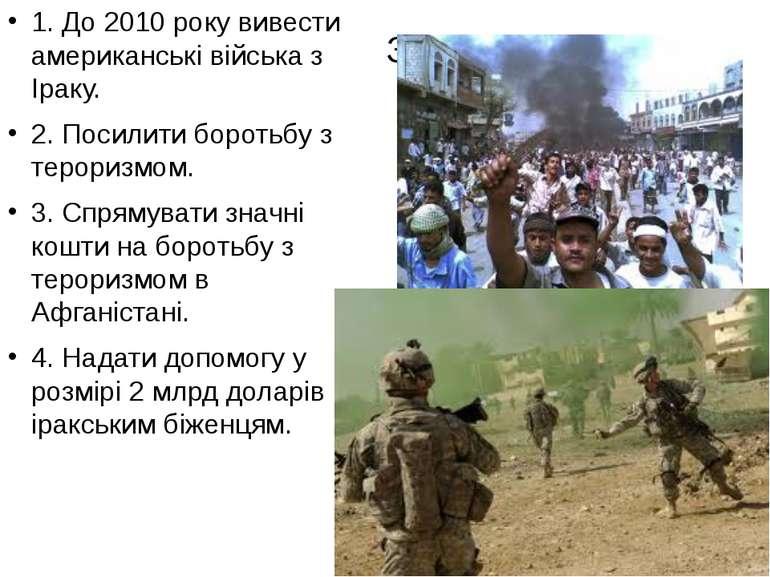 Зовнішня політика 1. До 2010 року вивести американські війська з Іраку. 2. По...