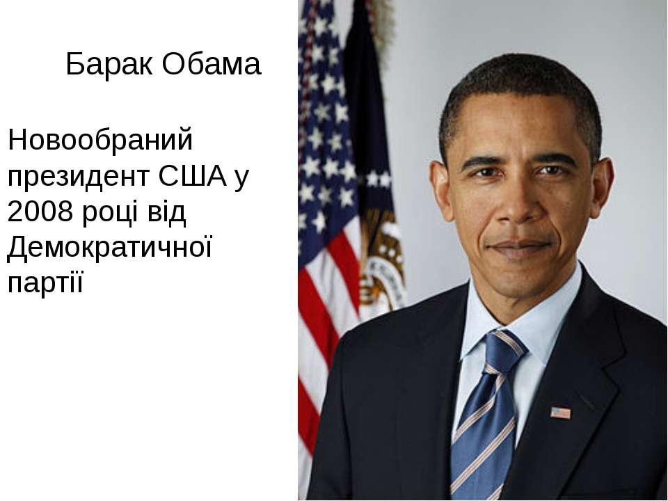 Барак Обама Новообраний президент США у 2008 році від Демократичної партії