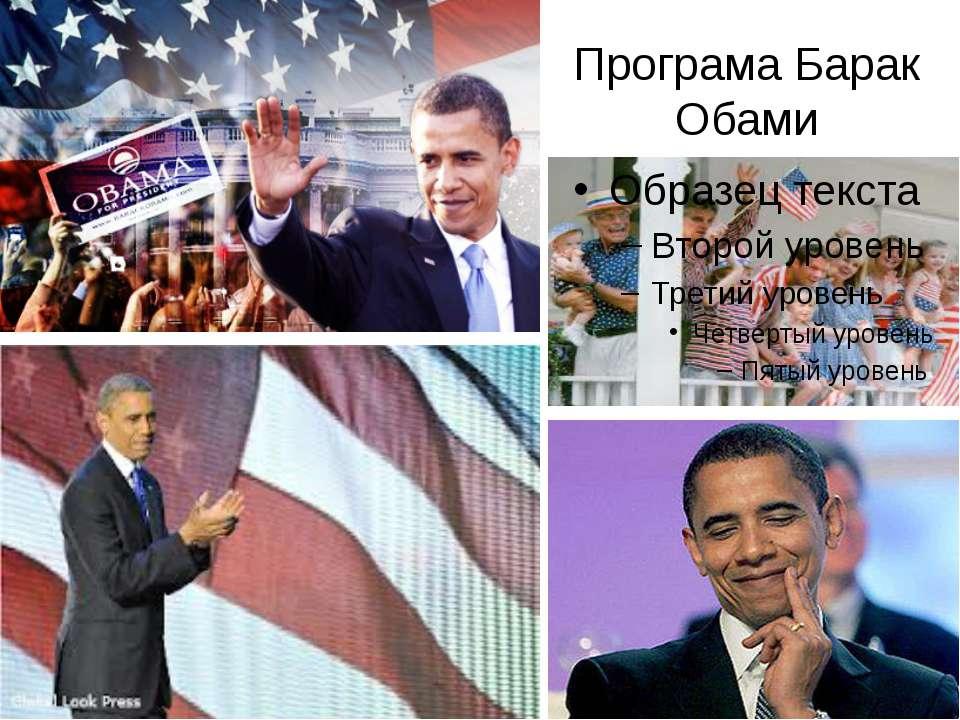 Програма Барак Обами