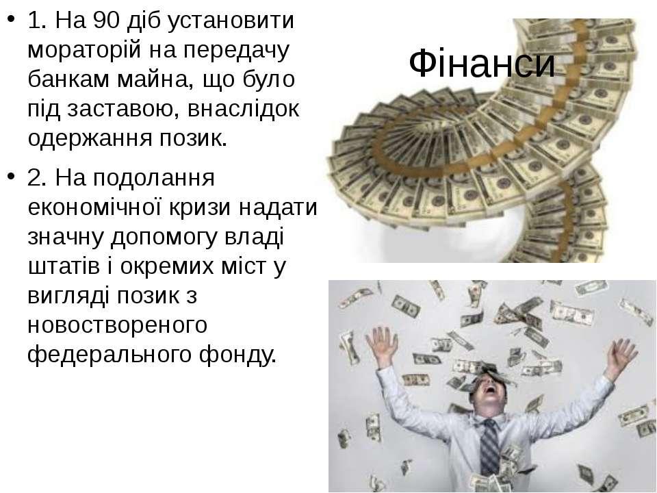 Фінанси 1. На 90 діб установити мораторій на передачу банкам майна, що було п...