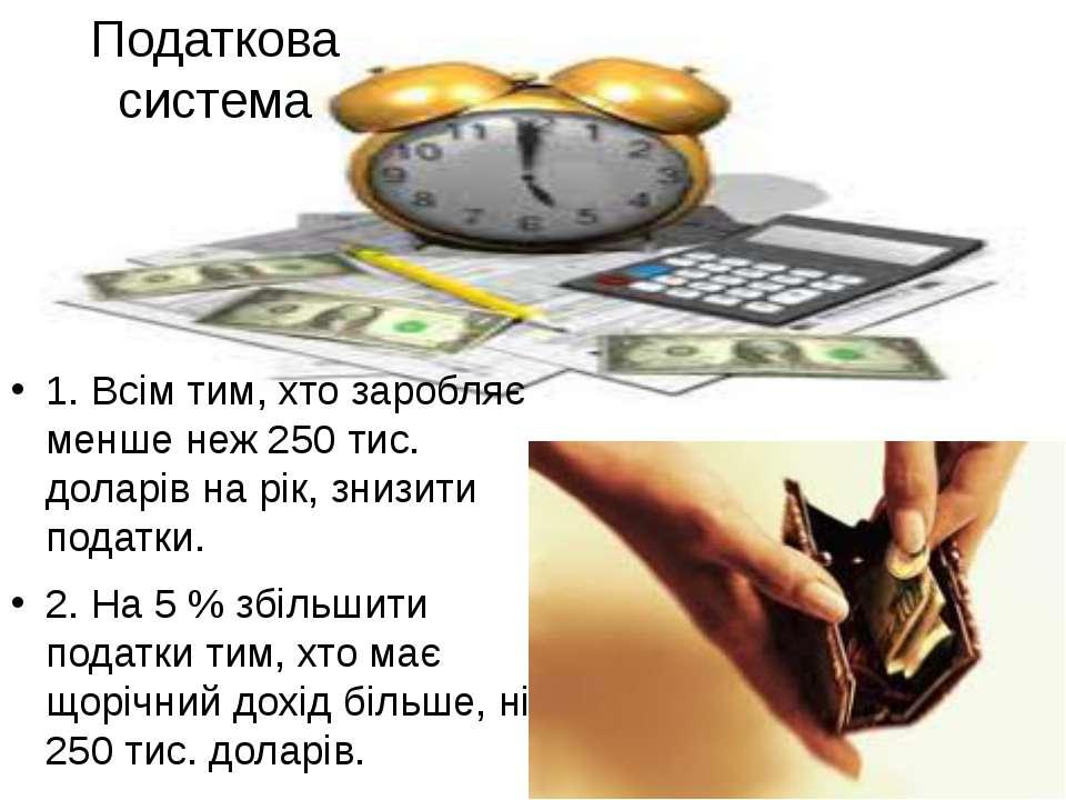 Податкова система 1. Всім тим, хто заробляє менше неж 250 тис. доларів на рік...