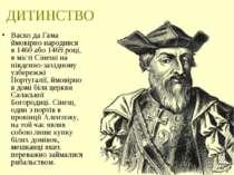 ДИТИНСТВО Васко да Гама ймовірно народився в 1460 або 1469 році, в місті Сіне...
