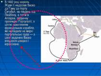 В 1492 році король Жуан II надіслав Васко да Гаму до порту Сетубал, на півден...