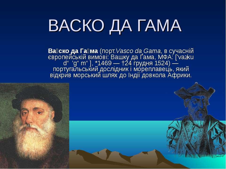 ВАСКО ДА ГАМА Ва ско да Га ма (порт.Vasco da Gama, в сучасній європейській ви...