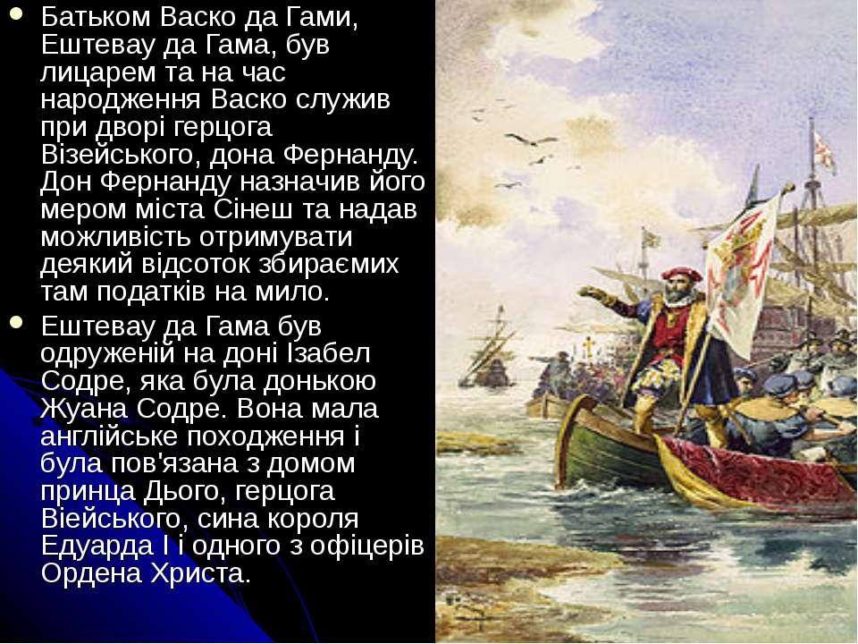 Батьком Васко да Гами, Ештевау да Гама, був лицарем та на час народження Васк...