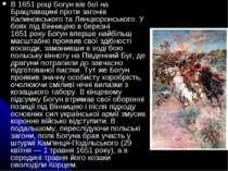 В 1651році Богун вів бої на Брацлавщині проти загонів Калиновського та Лянцк...