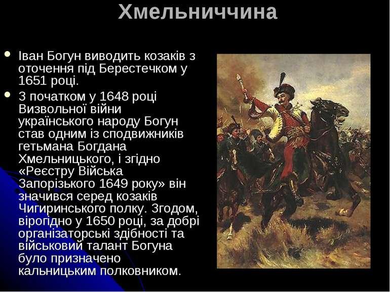 Хмельниччина Іван Богун виводить козаків з оточення під Берестечком у 1651 ро...