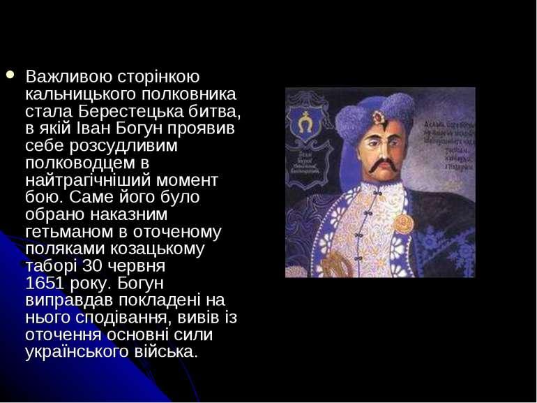 Важливою сторінкою кальницького полковника стала Берестецька битва, в якій Ів...