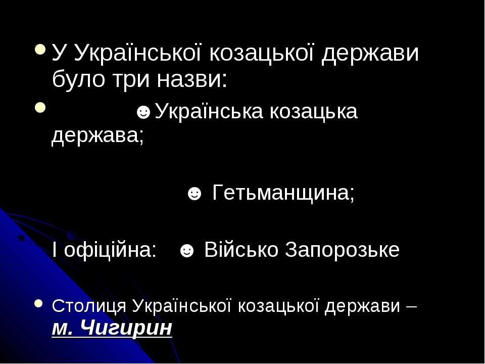 У Української козацької держави було три назви: ☻Українська козацька держава;...