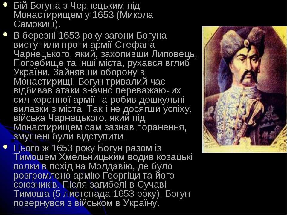 Бій Богуна з Чернецьким під Монастирищем у 1653 (Микола Самокиш). В березні 1...