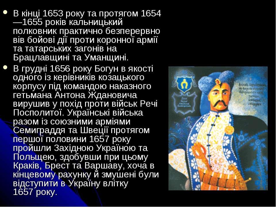 В кінці 1653 року та протягом 1654—1655 років кальницький полковник практично...