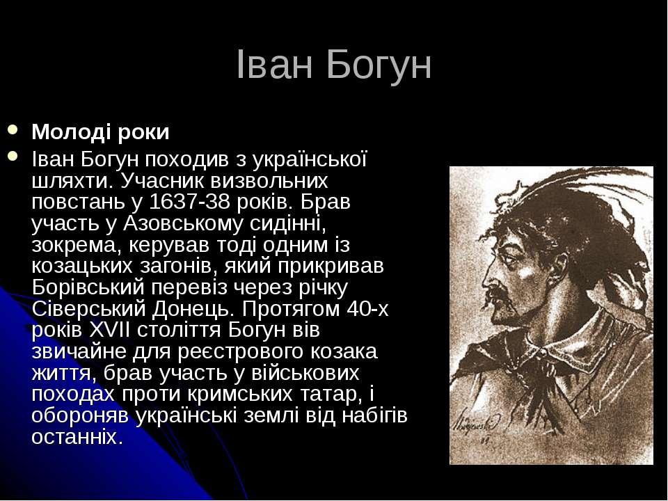 Іван Богун Молоді роки Іван Богун походив з української шляхти. Учасник визво...