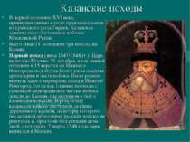 Казанские походы В первой половине XVI века, преимущественно в годы правления...