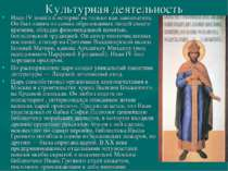 Культурная деятельность Иван IV вошёл в историю не только как завоеватель. Он...