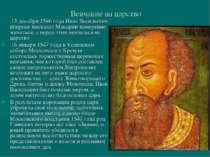 Венчание на царство 13 декабря 1546 года Иван Васильевич впервые высказал Мак...