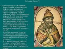 Реформы Ивана IV С 1549 года вместе с Избранной радой Иван IV осуществил ряд ...