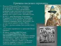 Причины введения опричнины Падение Избранной Рады оценивается историками по-р...
