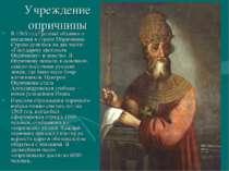 Учреждение опричнины В 1565 год Грозный объявил о введении в стране Опричнины...