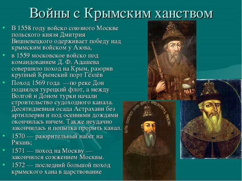 Войны с Крымским ханством В 1558году войско союзного Москве польского князя ...