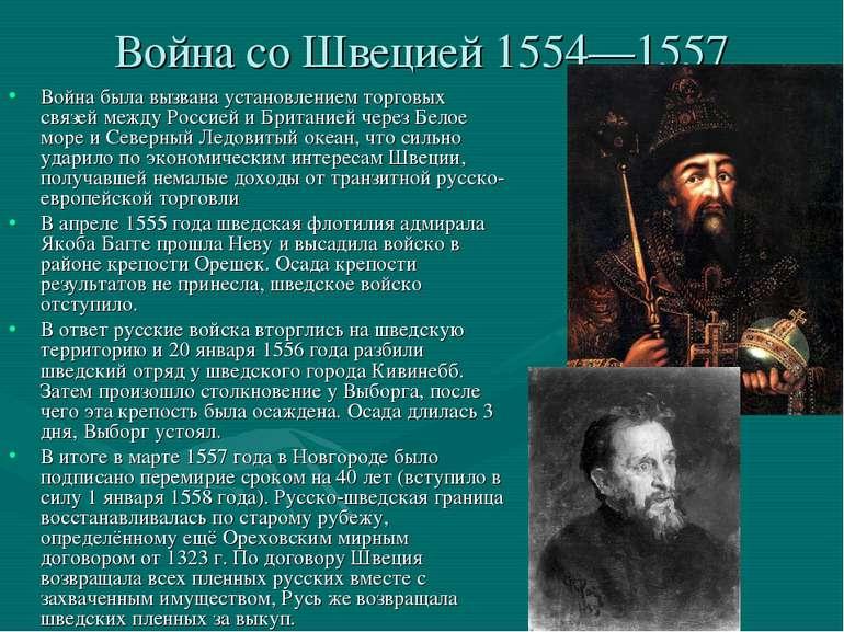Война со Швецией 1554—1557 Война была вызвана установлением торговых связей м...