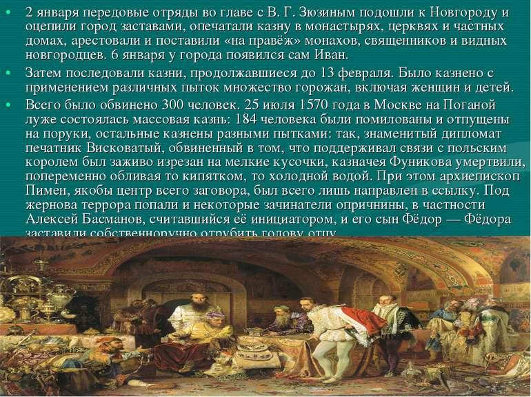 2 января передовые отряды во главе с В. Г. Зюзиным подошли к Новгороду и оцеп...