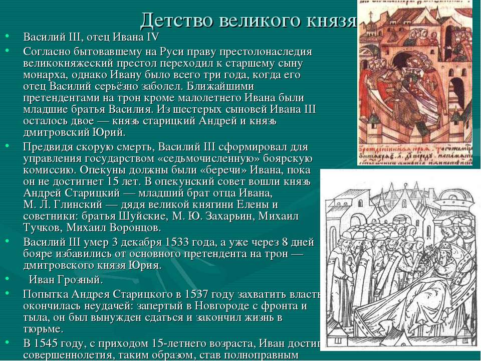 Детство великого князя Василий III, отец Ивана IV Согласно бытовавшему на Рус...