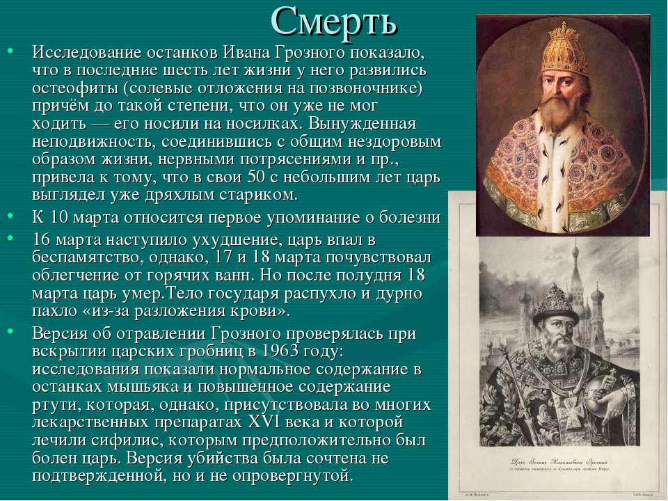 Смерть Исследование останков Ивана Грозного показало, что в последние шесть л...