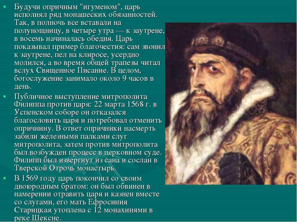 """Будучи опричным """"игуменом"""", царь исполнял ряд монашеских обязанностей. Так, в..."""