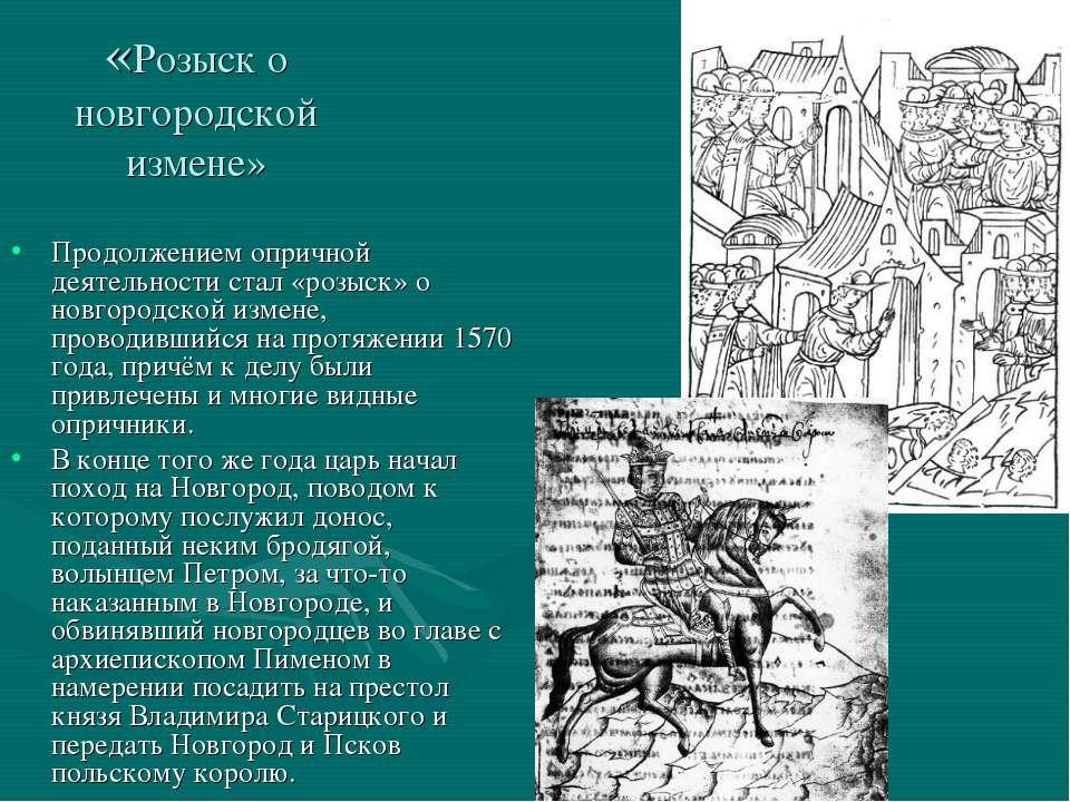 «Розыск о новгородской измене» Продолжением опричной деятельности стал «розыс...
