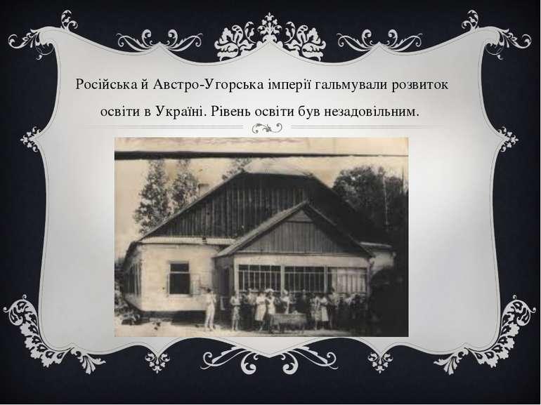 Російська й Австро-Угорська імперії гальмували розвиток освіти в Україні. Рів...