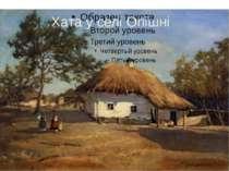 Хата у селі Опішні