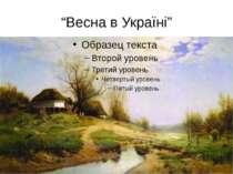 """""""Весна в Україні"""""""