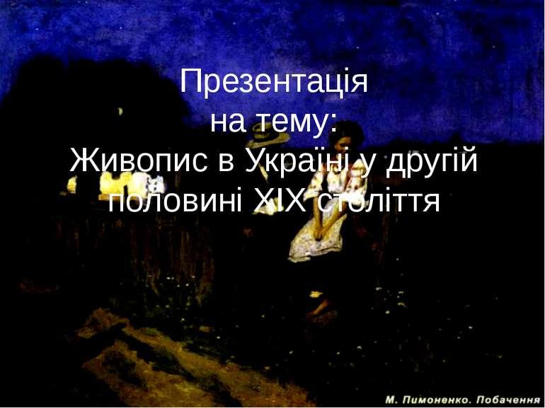 Презентація на тему: Живопис в Україні у другій половині ХІХ століття