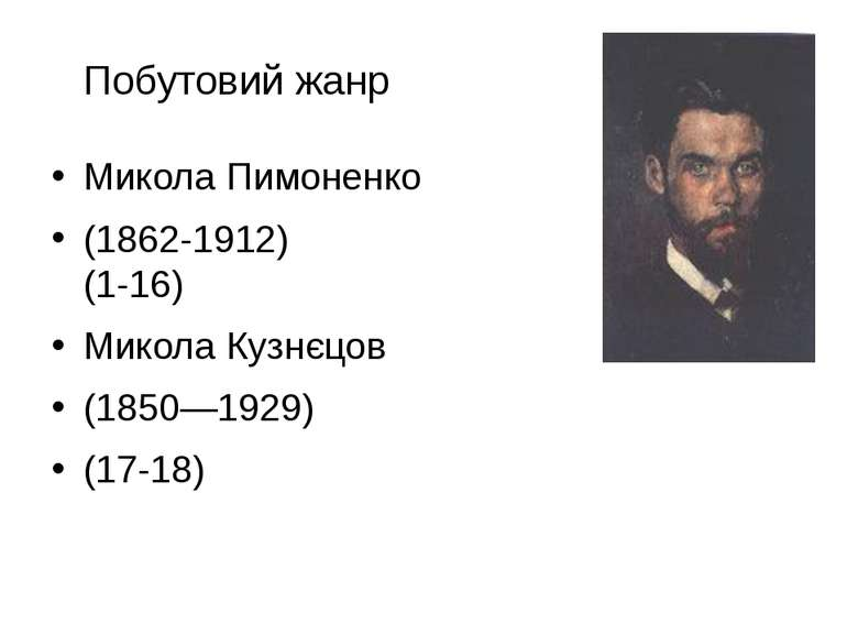 Побутовий жанр Микола Пимоненко (1862-1912) (1-16) Микола Кузнєцов (1850—1929...
