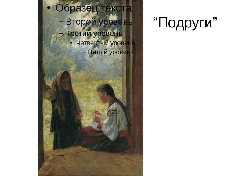 """Подруги"""