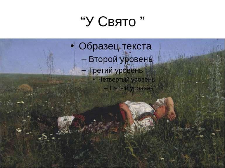 """""""У Свято """""""