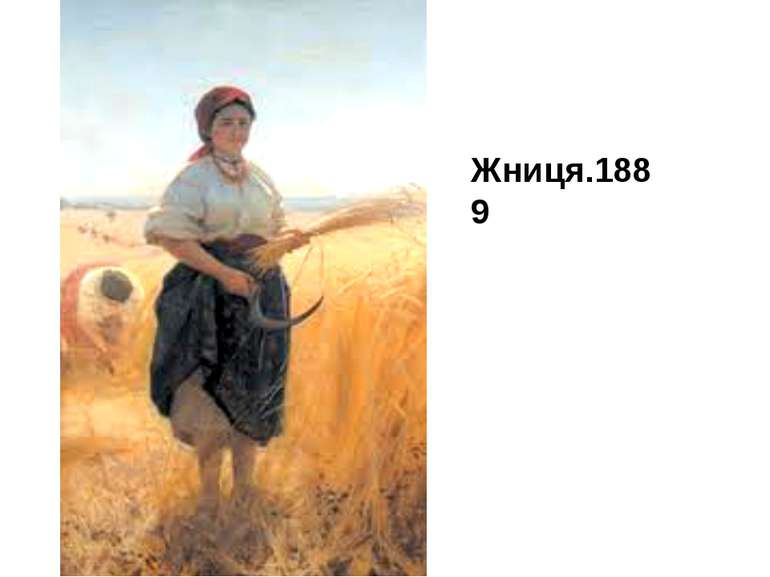 Жниця.1889