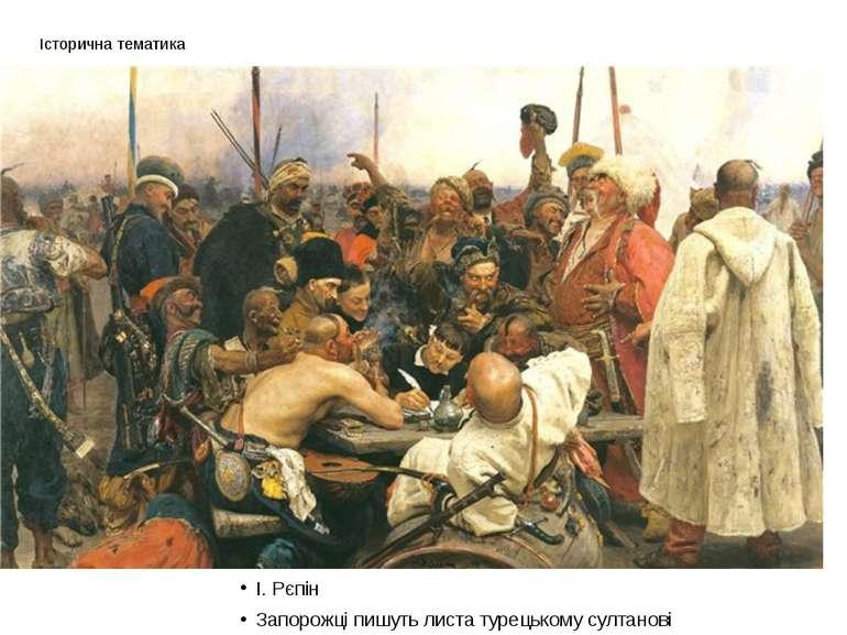 Історична тематика І. Рєпін Запорожці пишуть листа турецькому султанові
