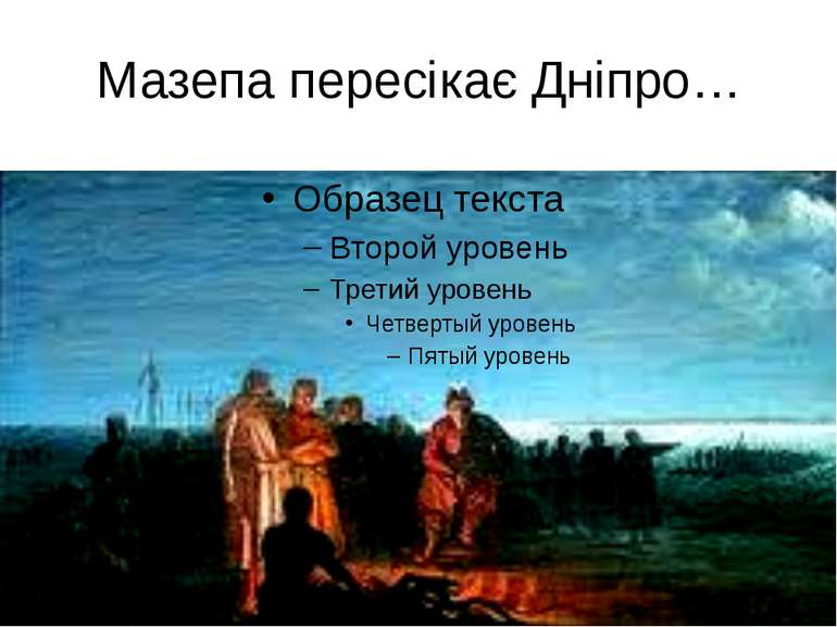 Мазепа пересікає Дніпро…