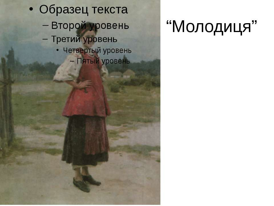 """Молодиця"""